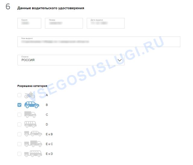 Запись на замену водительского удостоверения (прав) через интернет в 2020 - в ГАИ