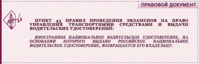 Замена водительского удостоверения (прав) для иностранных граждан в 2020 - отсрочка, закон