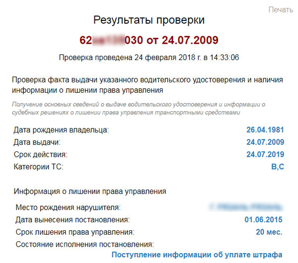 Как проверить права на лишение по базе ГИБДД онлайн в 2020 - по правам, по номеру, по паспорту