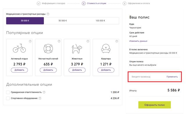 Ренессанс страхование ОСАГО в 2020 - отзывы, купить онлайн, рассчитать