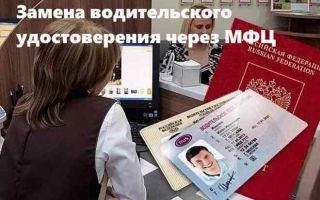 Замена водительского удостоверения (прав) в связи с утерей удостоверения в 2020 - в МФЦ