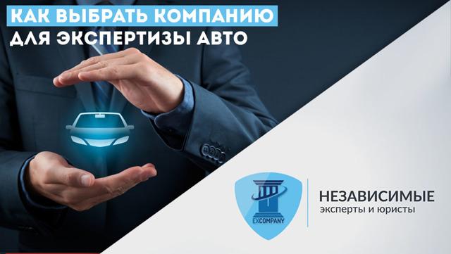 Стоимость независимой экспертизы автомобиля после ДТП в Москве в 2020 году - рейтинг, круглосуточно, отзывы, адреса