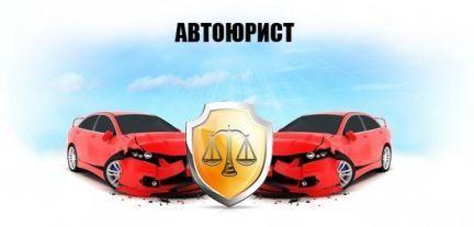 Автоюристы Астрахани в 2020 году - лишение прав, бесплатная консультация, телефон