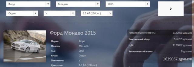 Растаможка авто из Армении в 2020 году - цена