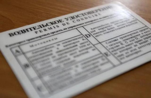 Получить водительское удостоверение (прав) в МФЦ в 2020 - можно ли