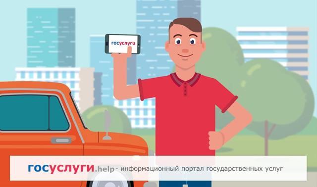 Замена водительского удостоверения (прав) через Госуслуги в 2020 - запись, инструкция, сроки, оплата, отзывы