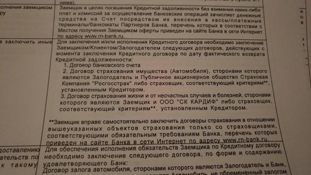 Досрочное погашение автокредита (кредита на авто) в Русфинанс банке в 2020 году - заявление, отзывы, возврат страховки