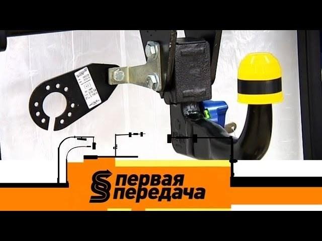 Фаркоп на легковом автомобиле установка регистрация штраф