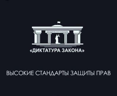 Автоюристы Оренбурга в 2020 году - бесплатная консультация