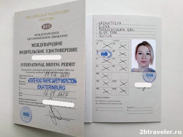 Международное водительское удостоверение (права) в 2020 - что это такое,как выглядит, фотография, продлить