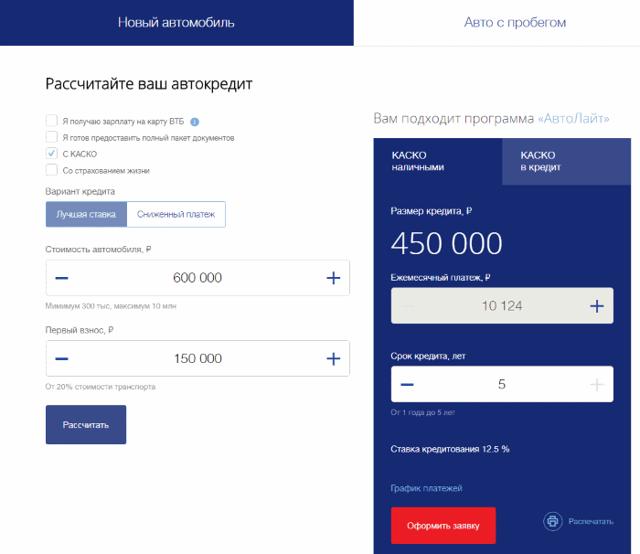 онлайн калькулятор кредита втб 2020 6 класс