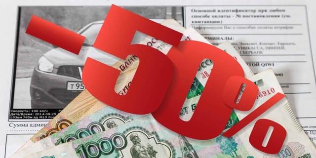 На какие штрафы ГИБДД не действует скидка 50 процентов в 2020
