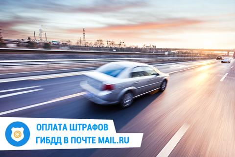 Штрафы ГИБДД mail ru в 2020 году - проверка, как узнать, оплатить без комиссии, как получить на электронную почту