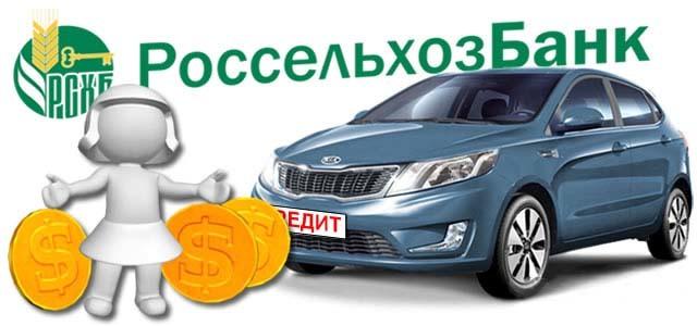 Автокредит (авто в кредит) в Россельхозбанке в 2020 году - условия, рефинансирование