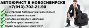 Автоюристы Новосибирска в 2020 году - бесплатная консультация