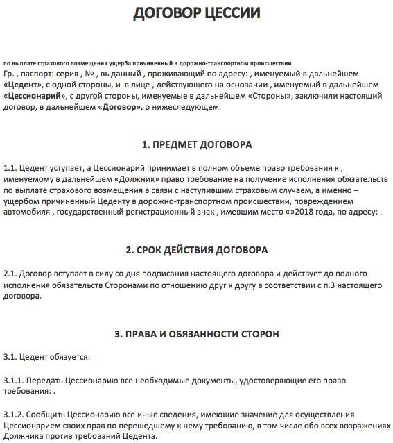 Страховой случай при ДТП в 2020 году - по ОСАГО, Росгосстрах, выплаты, выкуп дел, на парковке, исковое заявление, куда обращаться
