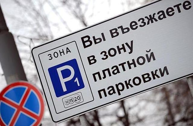 Как оплатить парковкуКак оплатить парковку в 2020 году - через смс, с телефона, через интернет по номеру, через паркомат банковской картой