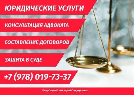 Автоюристы Симферополя в 2020 году - консультация бесплатно, телефон