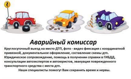 автоюрист бесплатно