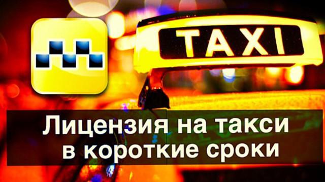 Как аннулировать лицензию на такси в 2020 году - можно ли, как восстановить