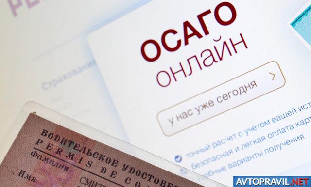 Страхование по ОСАГО в ХОСКА онлайн в 2020 - электронный полис, расчет, отзывы