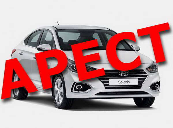 Продажа арестованных автомобилей в ВЭБ Лизинг в 2020 году - легковых, грузовых