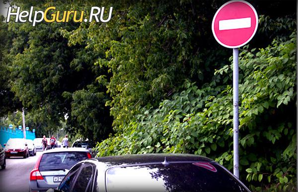 Что означает знак Кирпич в 2020 - штраф, со стрелкой