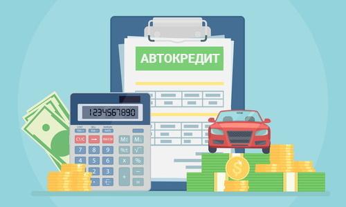 КАСКО в рассрочку на кредитный автомобиль в 2020 году - Ингосстрах, Ресо. Росгосстрах, Альфастрахование