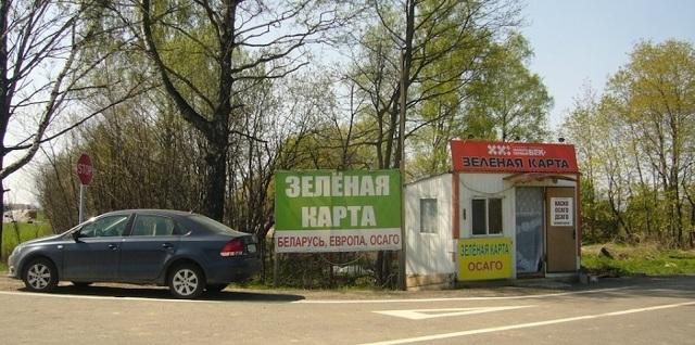 Стоимость Зеленой карты (green card) в Белоруссию в 2020 году - купить онлайн, для чего нужна, штраф