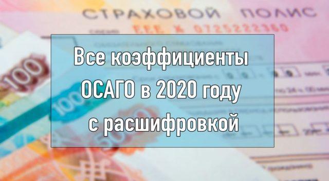 Тарифы ОСАГО на 2020 год таблица и коэффициенты