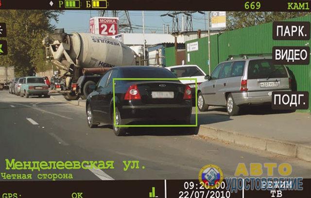 Проверить штраф за неоплаченную парковку в Москве в 2020