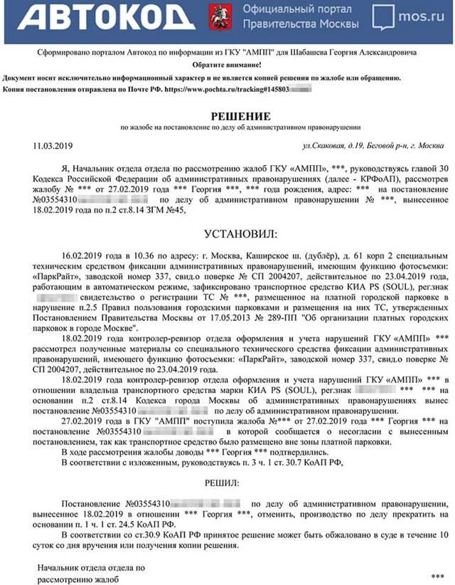 Обжалование штрафа за парковку в 2020 году - на газоне, в Москве, с неверным номером машины, инвалида на платной