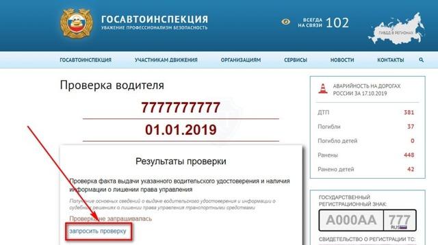 Как проверить на лишение прав по базе ГИБДД онлайн по фамилии в 2020