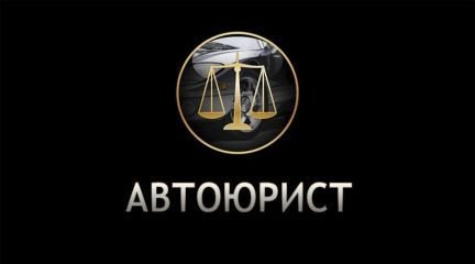 Автоюристы Кемерово в 2020 году - бесплатная консультация