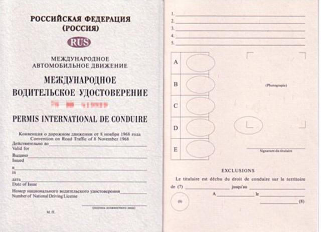 Получение международного водительского удостоверения (прав) в 2020 - заявление, документы, порядок, сроки