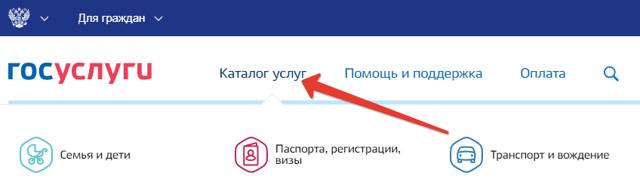 Как записаться на регистрацию автомобиля в ГИБДД через Госуслуги в 2020
