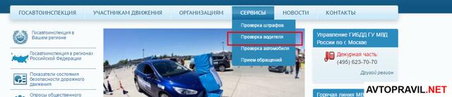Проверка лишения прав ГИБДД по водительскому удостоверению в 2020