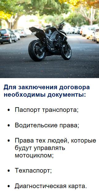 ОСАГО на мотоцикл в 2020 - онлайн, стоимость, где застраховать в Москве