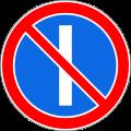 Знак парковка (стоянка) запрещена в 2020 году - по четным дням, со стрелкой вниз, зона действия, по нечетным числам, сколько минут можно стоять