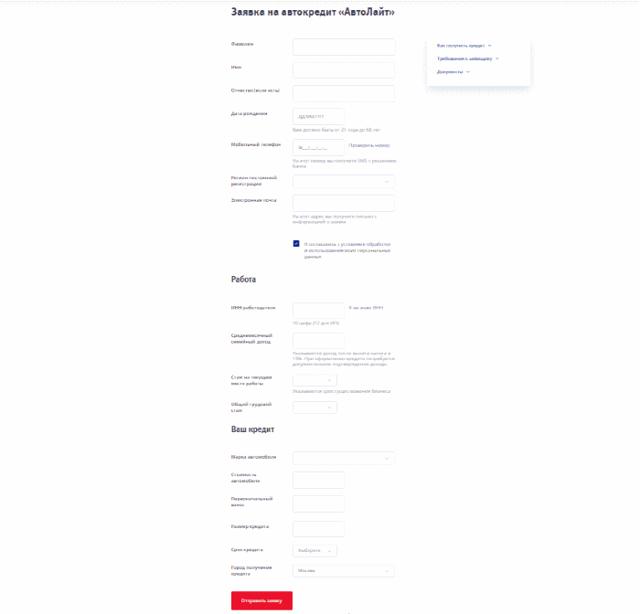 Автокредит (авто в кредит) в ВТБ 24 в 2020 году - условия, онлайн заявка, с остаточным платежом, отзывы