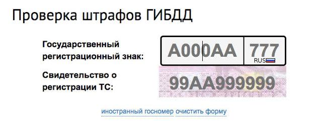 Штрафы ГИБДД в 2020 - проверка, срок