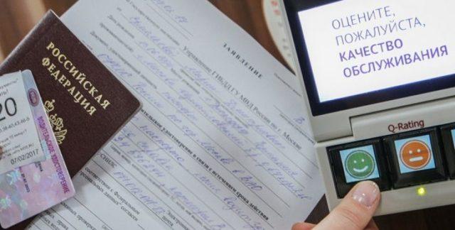 Замена водительского удостоверения (прав) в связи с окончанием срока в МФЦ в 2020 - сроки