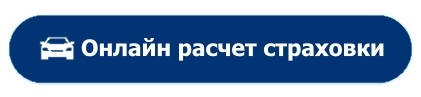 Страхование автомобиля ОСАГО через интернет в СОГАЗ в 2020