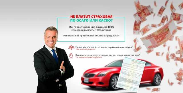 Автоюристы Москвы в 2020 году - бесплатная консультация, по результату, без предоплаты