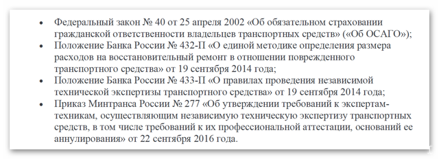 Независимая оценка ущерба после ДТП в 2020 году - цена, по ОСАГО