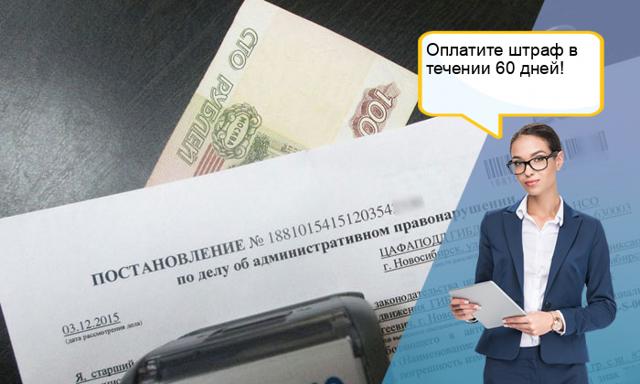 Штрафы ГИБДД по номеру постановления в 2020 году - расшифровка, за что, оплатить онлайн, с фото, распечатать квитанцию