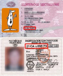 Проверка штрафов ГИБДД по номеру машины без свидетельства в 2020 - без водительского удостоверения
