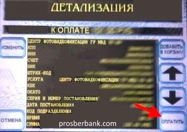 Оплата штрафов ГИБДД в Сбербанке в 2020 году - онлайн, комиссия, через банкомат, по номеру постановления