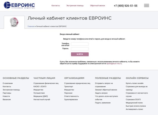 ОСАГО в Евроинс в 2020 - как купить онлайн, отзывы