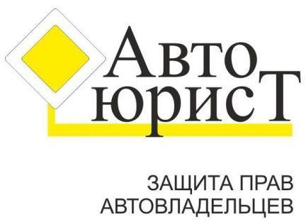 Автоюристы Саранска в 2020 году - телефон, бесплатная консультация